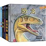 趣味科普立体书(第1辑):恐龙+改变世界的发明+掠食动物等(套装共5册)