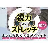 日めくり視力ストレッチ猫の (英和ムック)