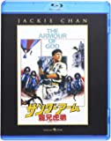 サンダーアーム/龍兄虎弟 [Blu-ray]
