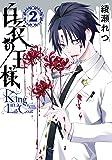 白衣の王様(2) (Gファンタジーコミックス)