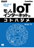 モノのインターネットのコトハジメ (Shoeisha Digital First)