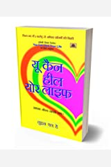 You Can Heal Your Life (Hindi) Kindle Edition