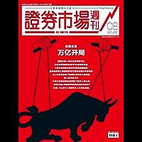 证券市场红周刊 周刊 2019年08期