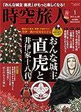 時空旅人 Vol.35 「おんな城主直虎と井伊家十八代」 (男の隠れ家特別編集)
