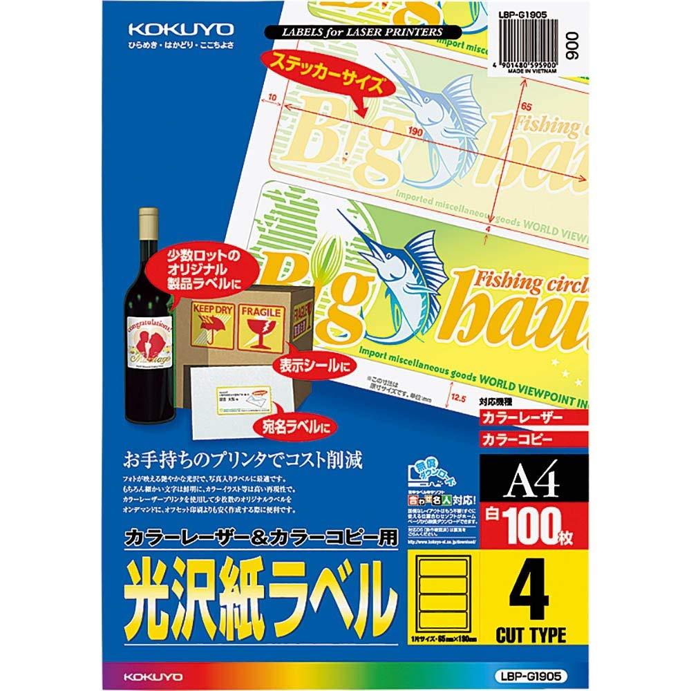 コクヨ カラーレーザー&カラーコピー用 光沢紙ラベル A4 4面 100枚 LBP-G1905 【まとめ買い3冊セット】   B07PPN7Z15