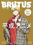 BRUTUS(ブルータス) 2019年3月15日号 No.888 [WE ♡ 平成アニメ。]