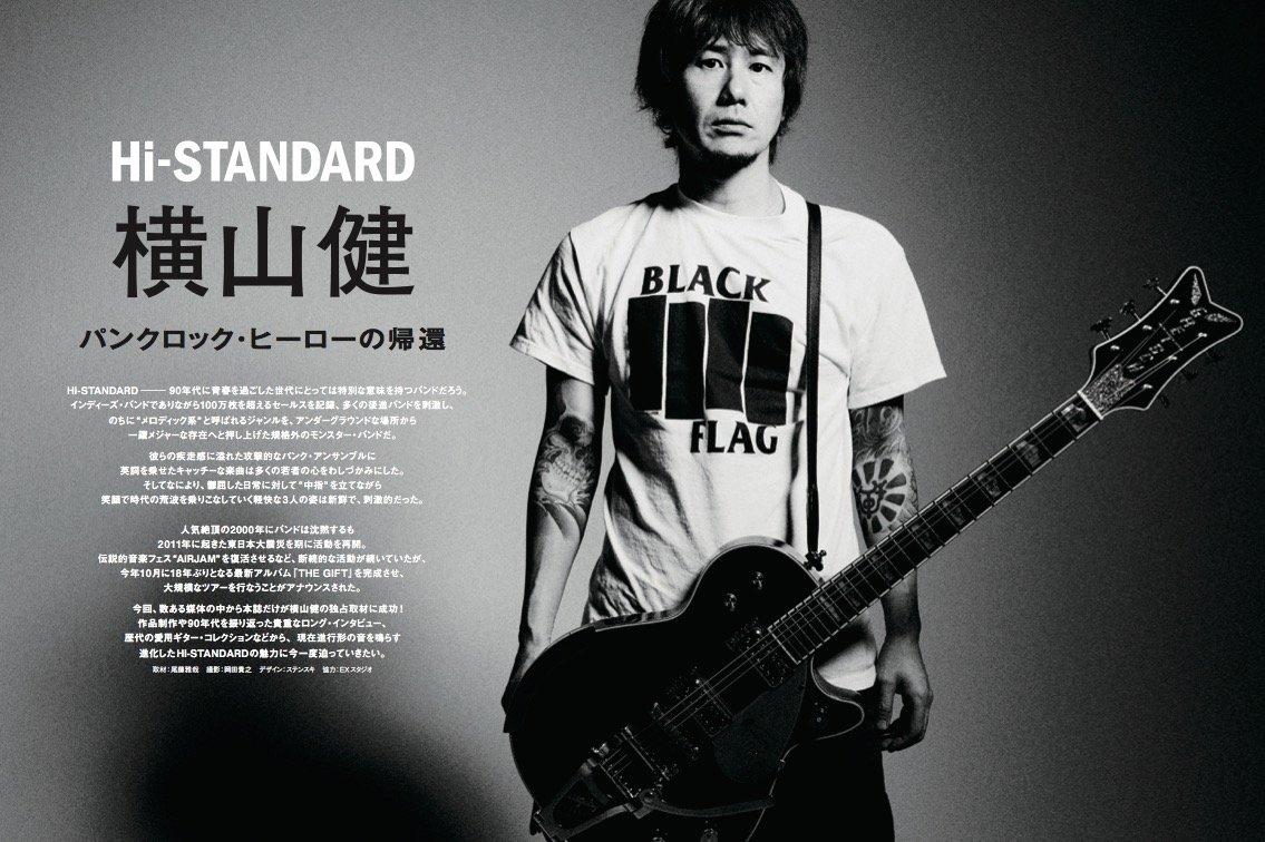 横山健(Hi-STANDARD)のインタビューが掲載された『ギター・マガジン12月号』発売