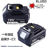 マキタ 18V 互換バッテリー BL1850 5.0Ah BL1860 BL1840 BL1830対応 リチウムイオン電池 2個セット