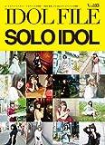 IDOL FILE(アイドル・ファイル) Vol.03