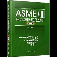 ASME Ⅷ压力容器规范分析(第二版)