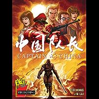 中国队长 总编集1 (中英文版 ) Captain China Collection 1 (English & Chinese version)