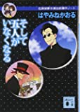 そして五人がいなくなる<名探偵夢水清志郎事件ノート> (講談社文庫)