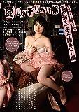 愛しのデリヘル嬢(DQN)素人売春生中出し〜気が弱くてすぐ謝るOL編~ちさと23歳 [DVD]