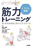 イラスト図解 筋力トレーニング