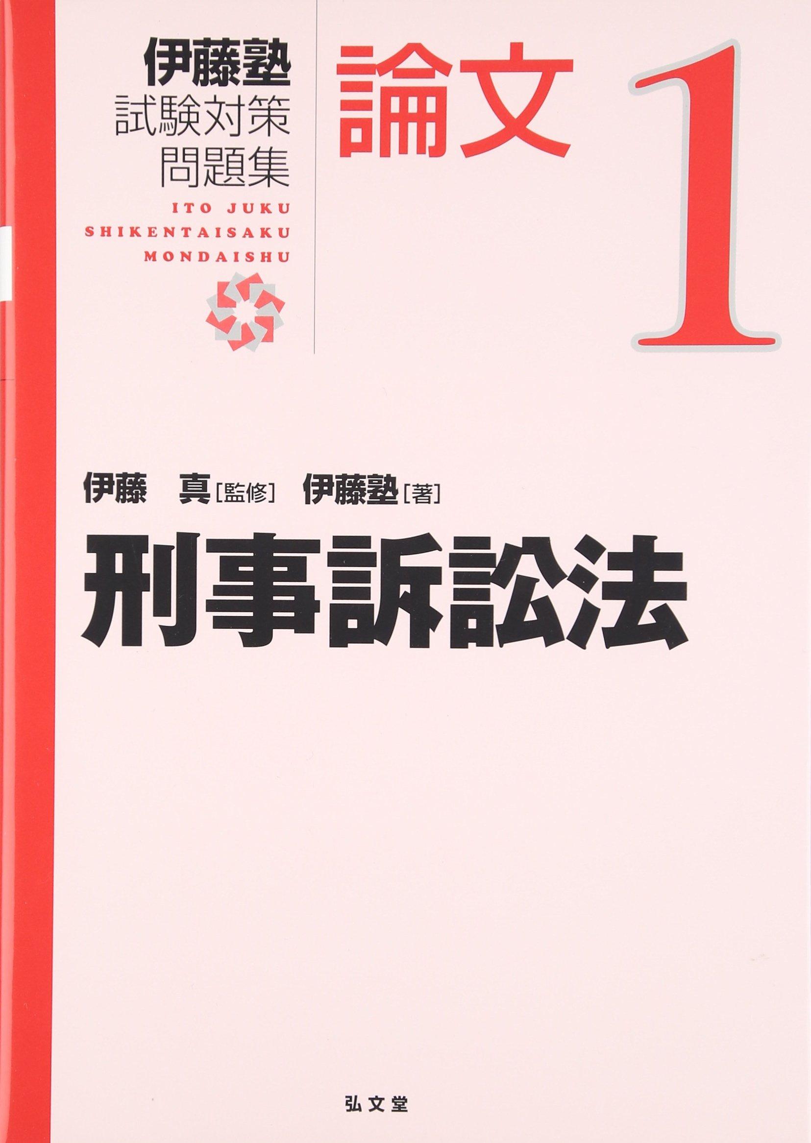 刑事訴訟法 1 (伊藤塾試験対策問...