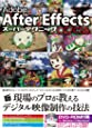 Adobe After Effects CC/CS6 スーパーテクニック