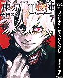 東京喰種トーキョーグール リマスター版 7 (ヤングジャンプコミックスDIGITAL)