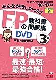 みんなが欲しかった! FPの教科書・問題集DVD 3級 2016-2017年 (<DVD>)