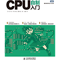 CPU自制入门 (图灵程序设计丛书)