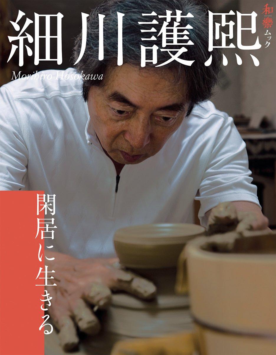 細川護煕「閑居に生きる」 (和樂ムック) | 細川 護煕 |本 | 通販 | Amazon