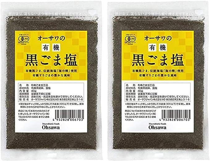 無添加 有機黒ごま塩 40g×2個 ★ ネコポス ★ 有機黒ごま、伝統海塩「海の精」使用、黒すりごまの豊かな風味と程よい塩味。