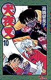 犬夜叉(10) (少年サンデーコミックス)