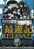 文庫版最遊記RELOAD 5 (IDコミックス ZERO-SUMコミックス)