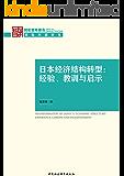 日本经济结构转型:经验、教训与启示 (国家智库报告)