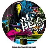 NHKスペシャル「ドラマ龍馬最後の30日」オリジナル・サウンドトラック