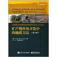 矿产勘查及开发中的地质方法(第2版)