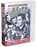 名優が演じる犯罪の世界 狂気と戦慄の本格サスペンス傑作選 DVD10枚組 (ケース付)セット