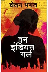 One Indian Girl (Hindi Edition) Kindle Edition