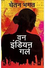 One Indian Girl (Hindi Edition) Kindle Edition
