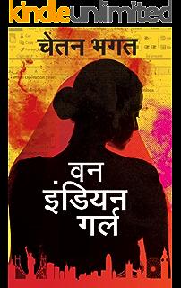 Half Gf Pdf In Hindi