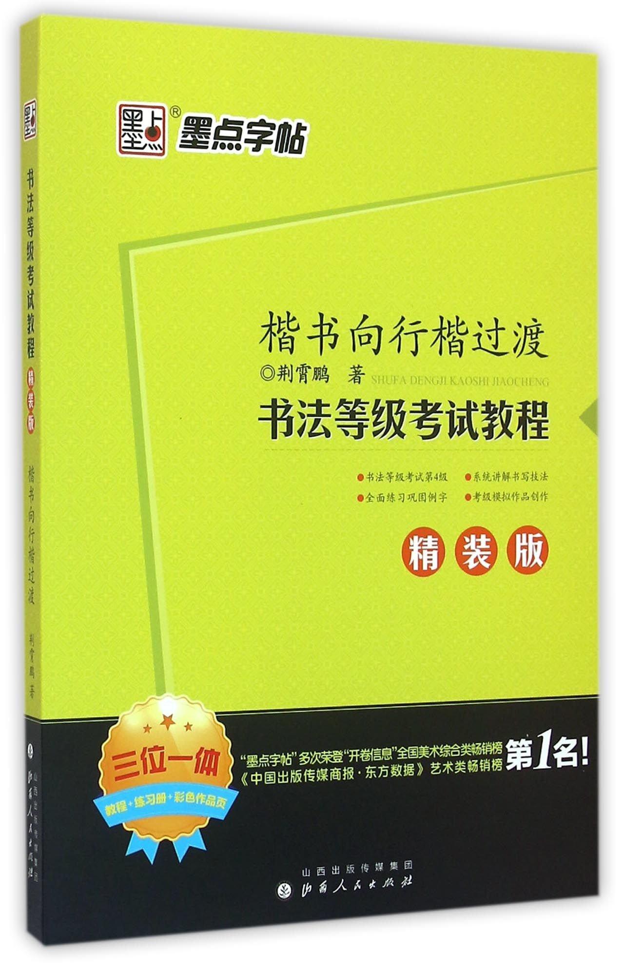 Read Online Regular Script To Running Regular Script (hardcover) (Chinese Edition) pdf