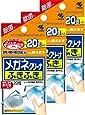【まとめ買い】メガネクリーナふきふき 眼鏡拭きシート 20包(個包装タイプ)×3個