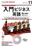 NHK CD ラジオ 入門ビジネス英語 2013年11月号