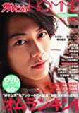 ザテレビジョンHOMME vol.10  カドカワムック (カドカワムック 335 月刊ザテレビジョン別冊)