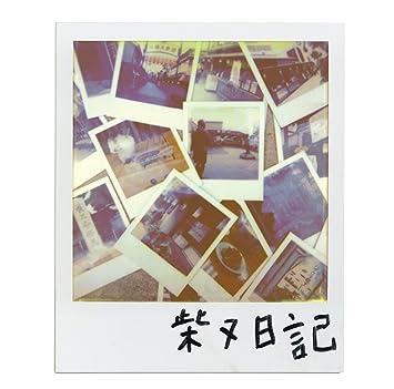 「ZORN 柴又日記」の画像検索結果