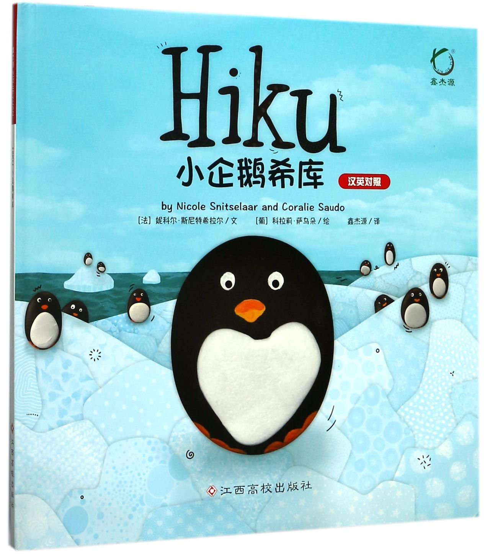 Hiku ebook