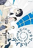 デイドリームネイション 2 (MFコミックス アライブシリーズ)