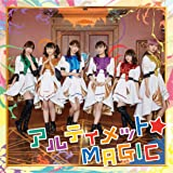 【Amazon.co.jp限定】アルティメット☆MAGIC*CD+DVD(特典:特製ブロマイド1枚 *メンバーソロ全6種よりランダム配布)