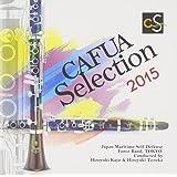 CAFUAセレクション2015 吹奏楽コンクール自由曲選「風を織る」