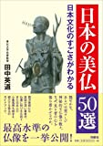 日本の美仏 50選