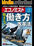 週刊エコノミスト 2019年04月09日号 [雑誌]