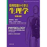 スポーツ指導者に必要な生理学と運動生理学の知識 (体育?スポーツ?健康科学テキストブックシリーズ)