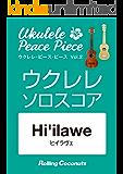 ウクレレ・ピース・ピース「Hi'ilawe」ソロ・スコア