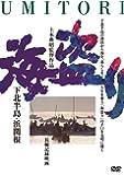 海盗り -下北半島・浜関根- [DVD]