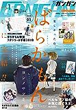 デジタル版月刊少年ガンガン 2019年1月号 [雑誌]