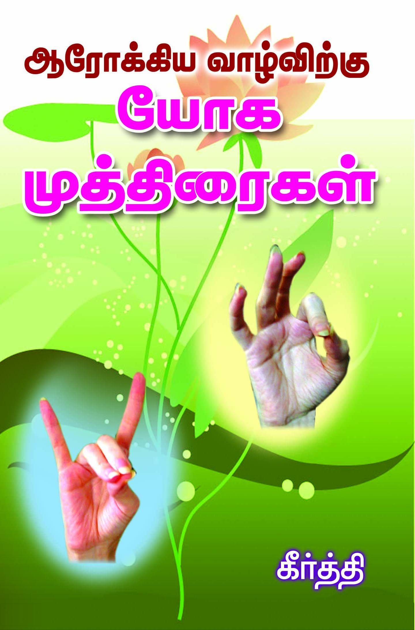 Aarokiya Vaalvirku Yoga Muthiraigal Tamil Amazon In Keerthi Books
